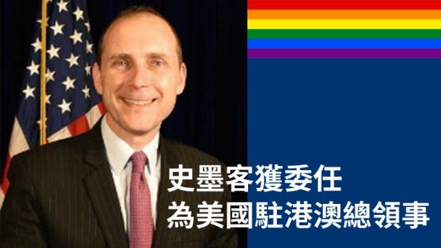 同性伴侶來自台北 「台灣女婿」史墨客任美新駐港總領事