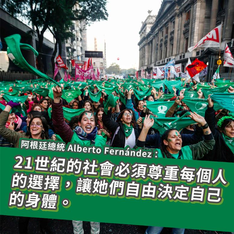 墮胎是公衛議題!阿根廷總統承諾推動墮胎合法化
