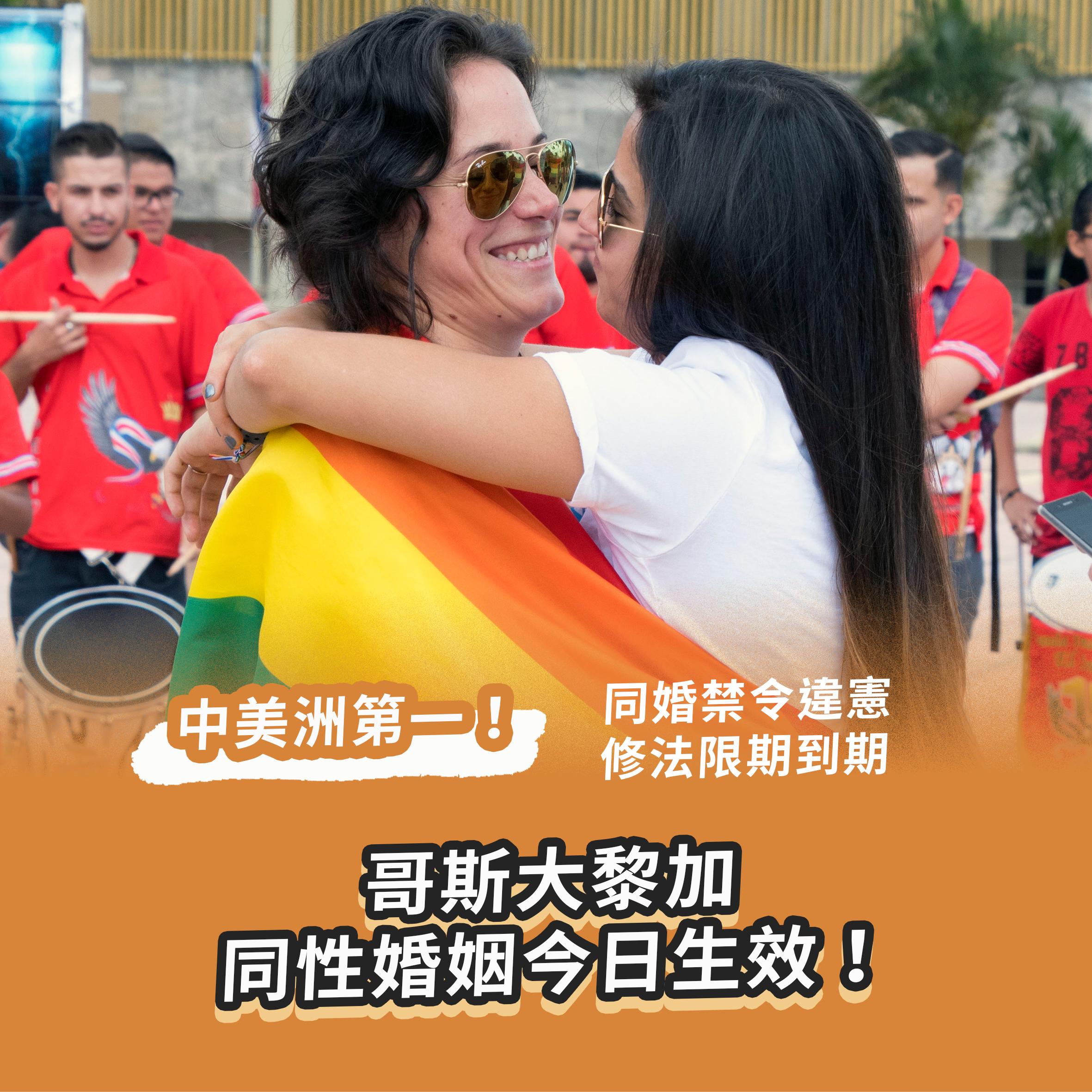 哥斯大黎加同性婚姻,今日(5/26)生效!
