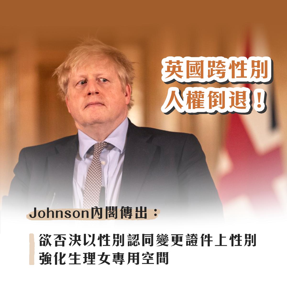英國「自我宣稱」換證 恐難實踐