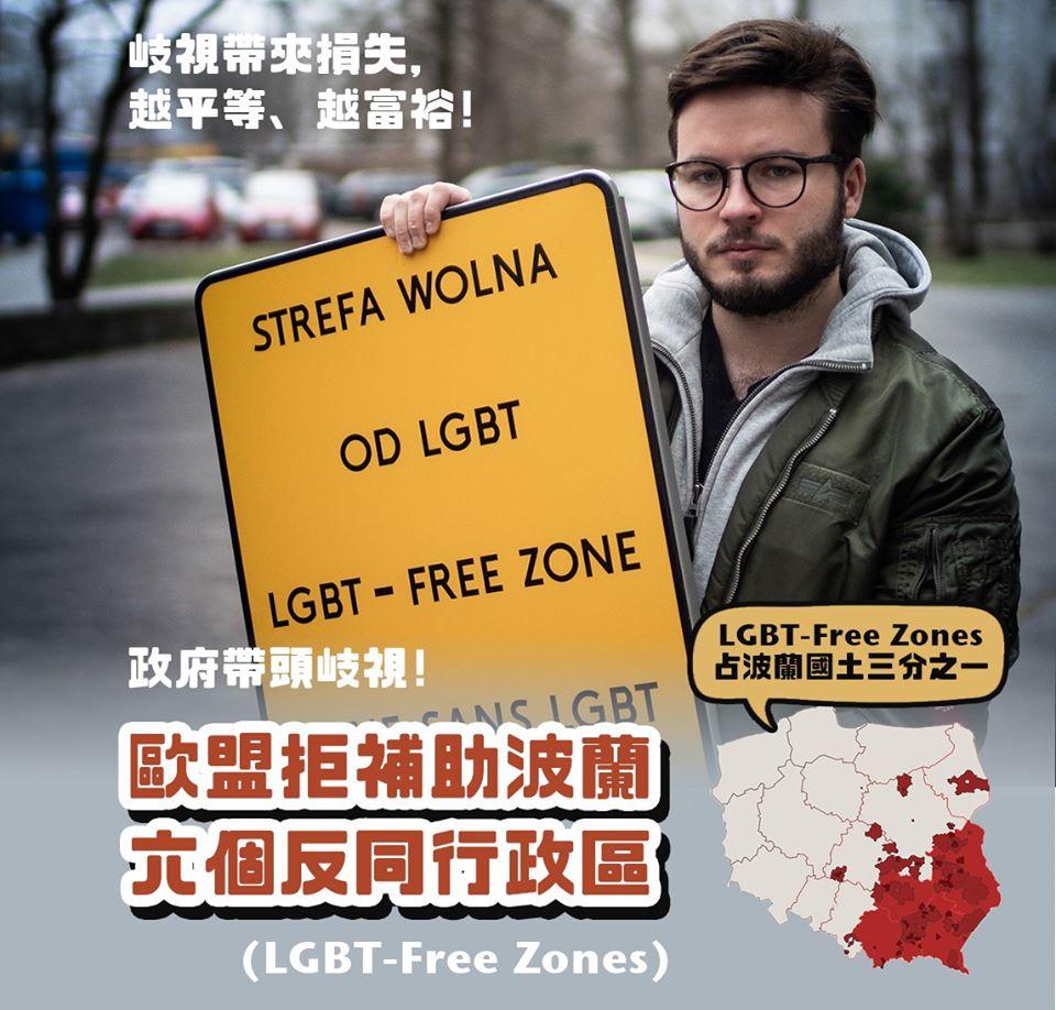 波蘭政府帶頭歧視LGBT 歐盟因此拒絕補助六行政區