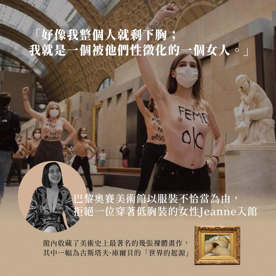 巴黎奧塞美術館以服裝不恰當為由,拒絕一位穿低胸裝的女性入館