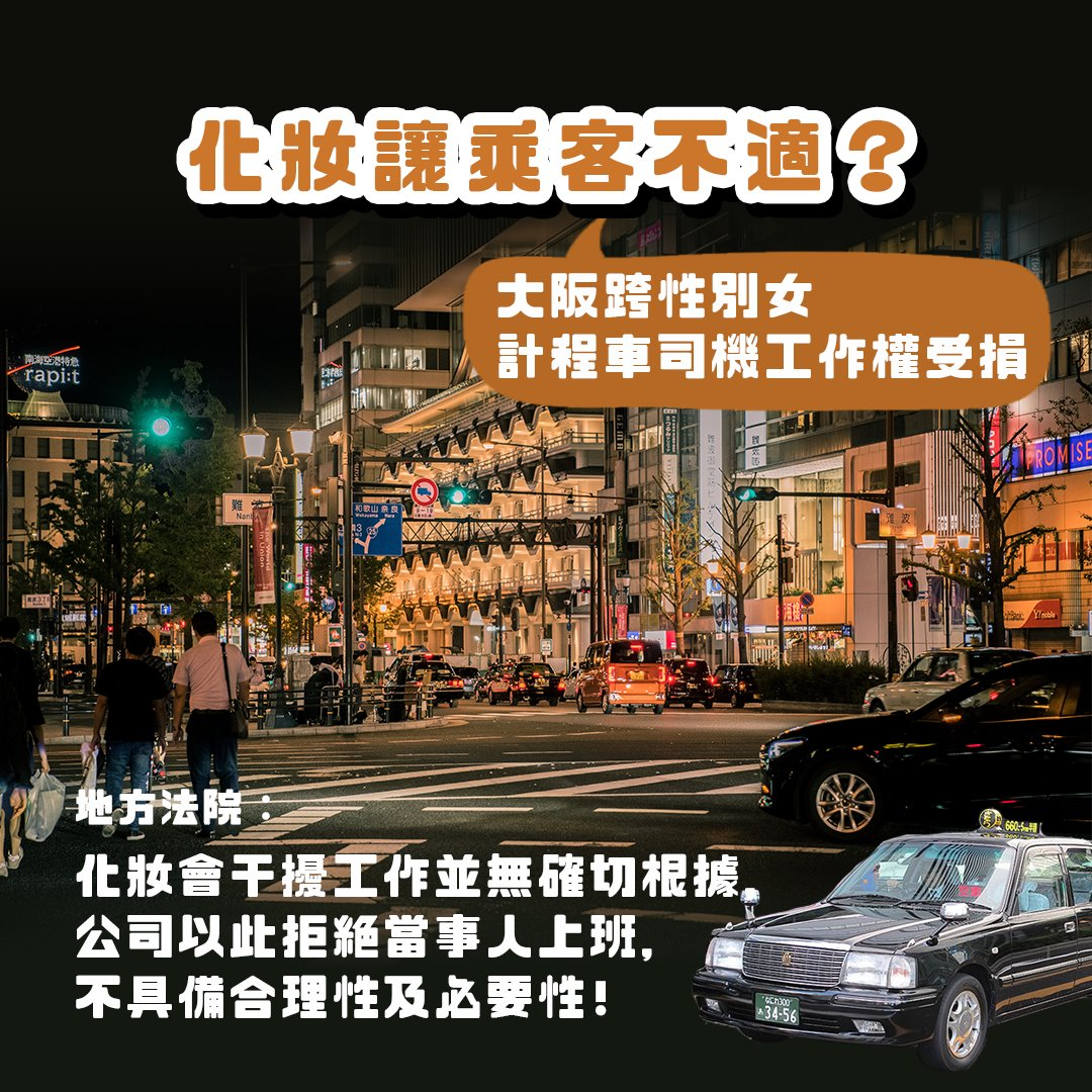 化妝讓乘客不適? 大阪跨女計程車司機工作權受損