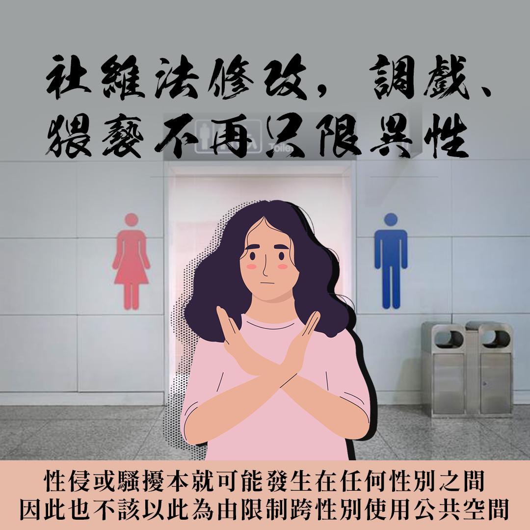 投書:不以「性別」劃分 從《社維法》修改,看「跨女用女廁」的質疑?