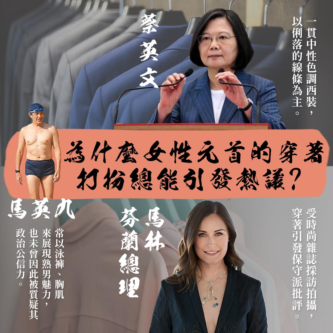 投書:芬蘭女總理時尚照引起的爭議