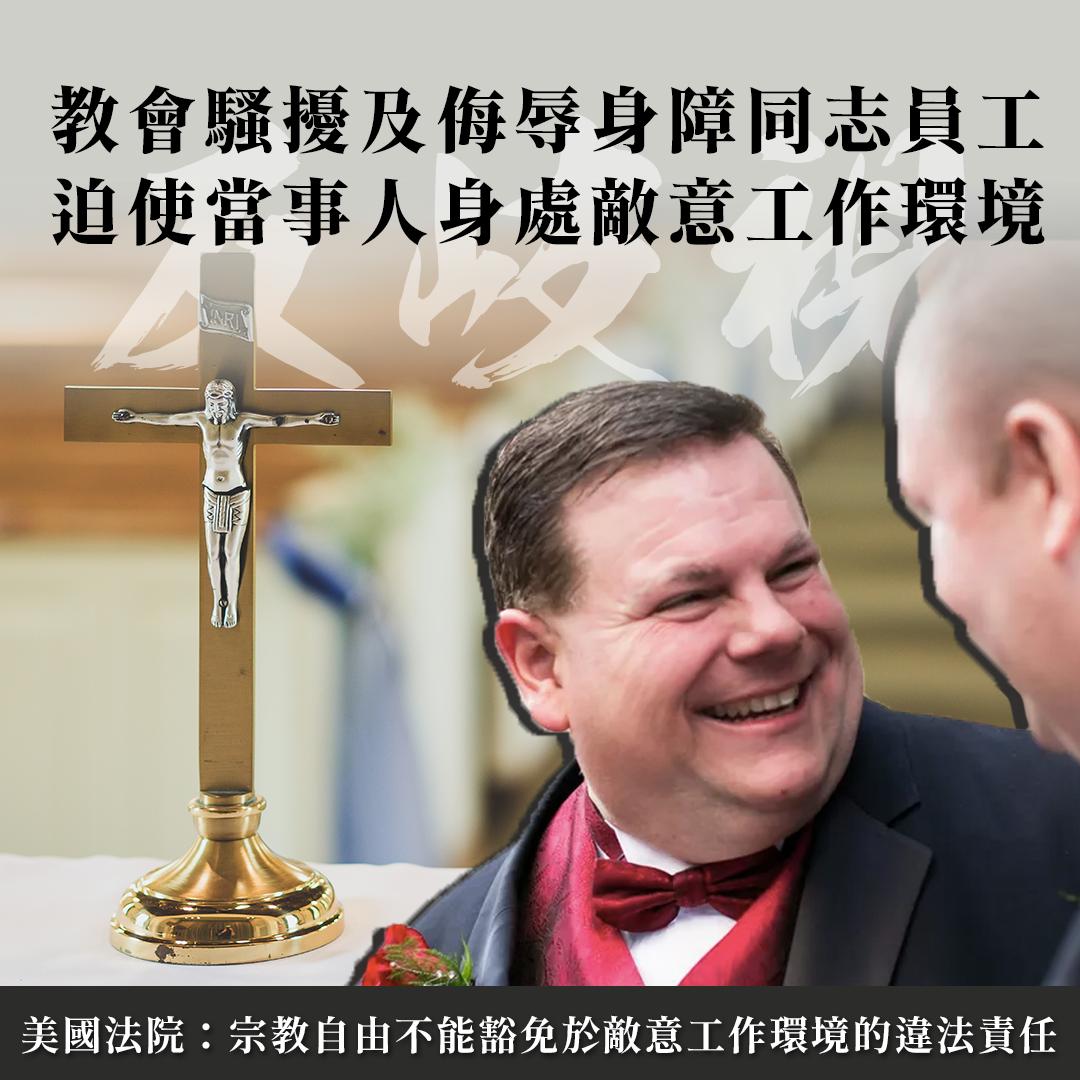 美國法院:宗教自由不能豁免於敵意工作環境的違法責任