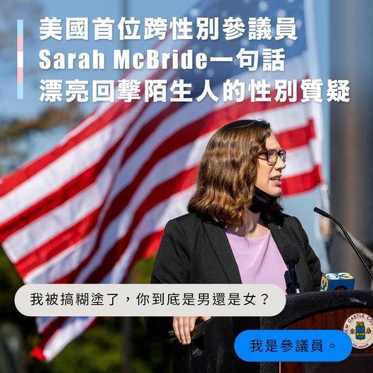 美國首位跨性別參議員 Sarah McBride 一句話,漂亮回擊陌生人的性別質疑