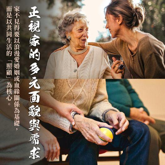 高齡社會下 正視「家」的多元面貌與需求