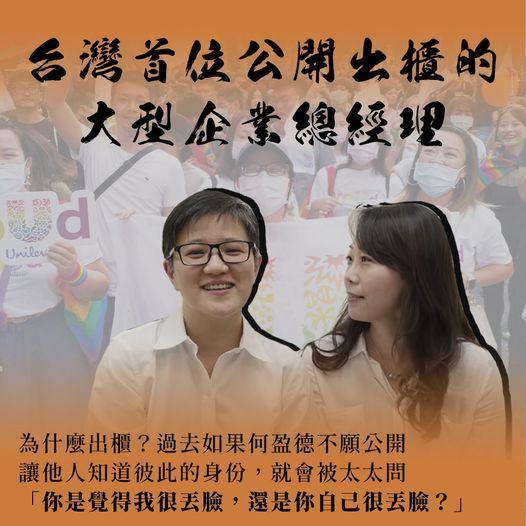 台灣第一位公開出櫃的大型企業總經理——聯合利華何盈德 Joy