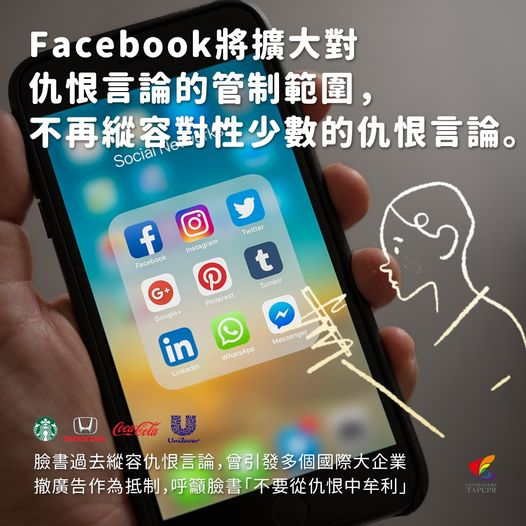 反歧視浪潮下 臉書學到教訓了嗎?