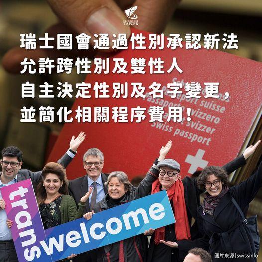瑞士國會通過性別承認新法