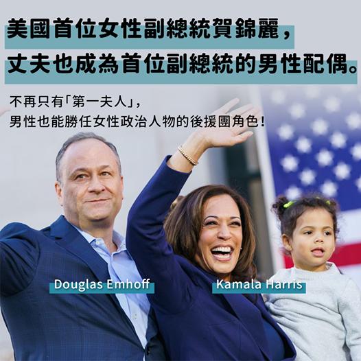 美國首位副總統賀錦麗,丈夫也成為首位副總統的男性配偶