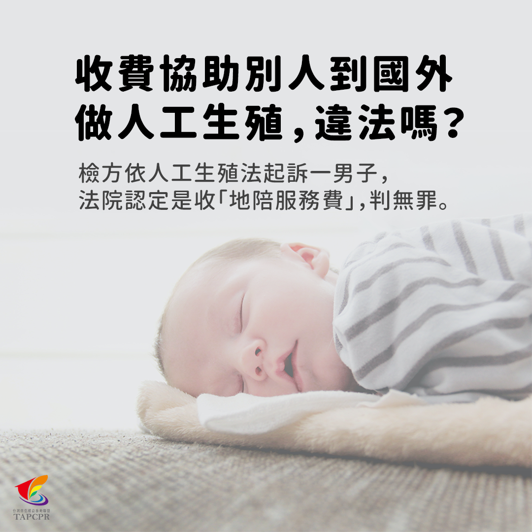 收費協助別人到國外做人工生殖,違法嗎?