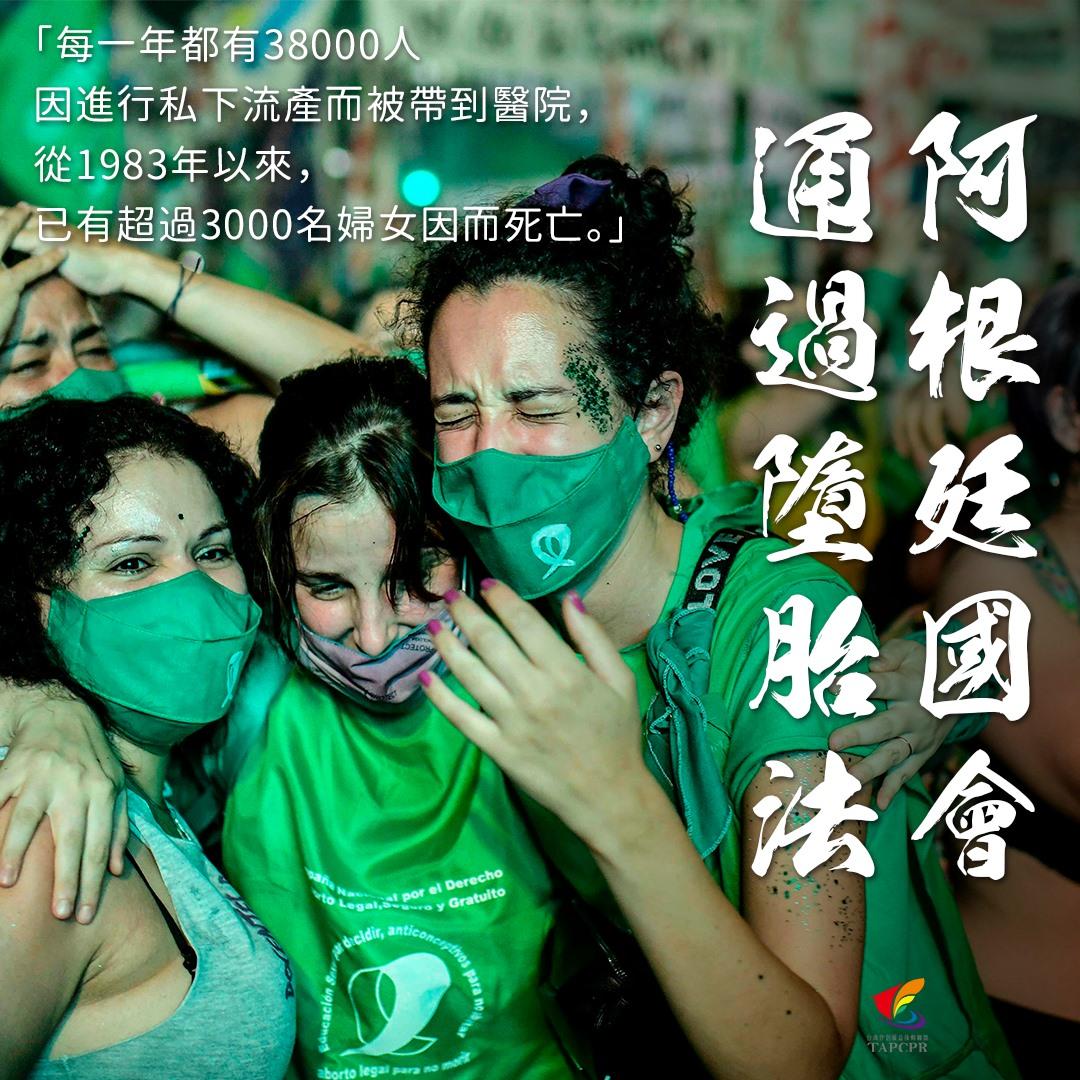 從阿根廷通過墮胎法看台灣的未竟之路