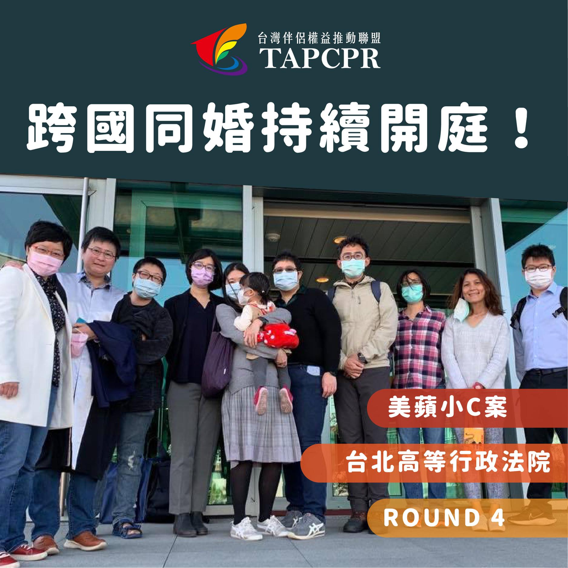 台灣新加坡跨國同性伴侶美蘋&小C案今日開庭紀要。