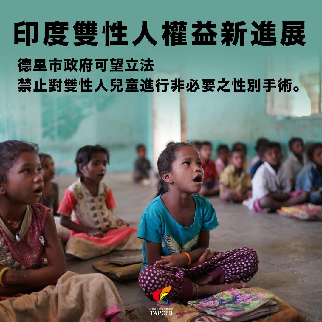 印度雙性人權益新進展
